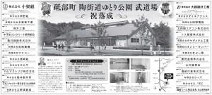 砥部町陶街道ゆとり公園武道場落成広告web