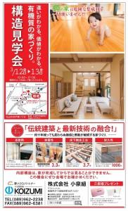 菅邸・構造見学会広告最終案(H28年3月3日)a